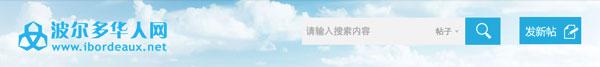 波尔多华人网.jpg